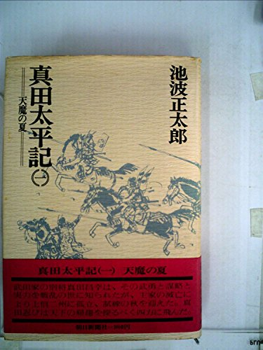 真田太平記〈1〉天魔の夏 (1974年)