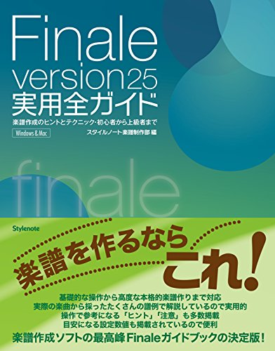 Finale version25実用全ガイド 〜楽譜作成のヒントとテクニック・初心者から上級者まで