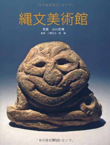 縄文美術館