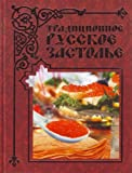 img - for The traditional Russian feast / Traditsionnoe russkoe zastole book / textbook / text book
