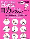 おうちでできる! はじめてのヨガ レッスン: DVD付でよくわかる (Gakken sports books)