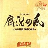 トゥアー2009腐況の風 ~仙台貨物FOREVER~【2枚組】<初回限定生産>