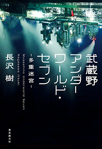 武蔵野アンダーワールド・セブン―多重迷宮―