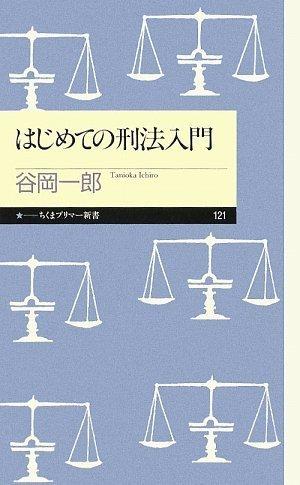 はじめての刑法入門 (ちくまプリマー新書)