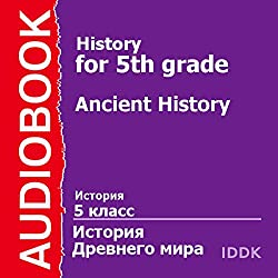 History for 5th Grade: Ancient History [Russian Edition]