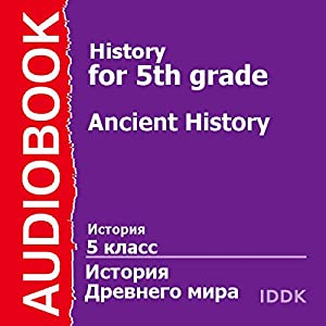 History for 5th Grade: Ancient History [Russian Edition] Audiobook