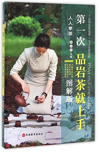 (Wuyi Rock-Essence Tea (Chinese Edition))