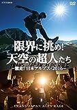 限界に挑め! 天空の超人たち ~激走! 日本アルプス・2016~ トランスジャパンアルプスレース [DVD]
