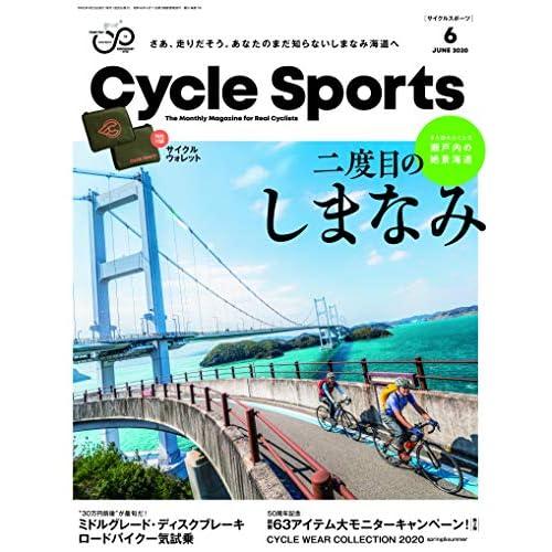 サイクルスポーツ 2020年6月号 画像