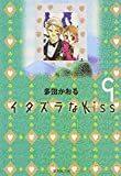 Itazura Na Kiss Vol.9 [Japanese Edition]