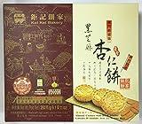 Macau Koi Kei Bakery Almond cookies box set (Black Sesame)