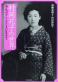 Muraoka hanako no sekai : Akage no an to tomo ni ikite.