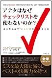 img - for The Checklist Manifesto (Japanese Edition) book / textbook / text book