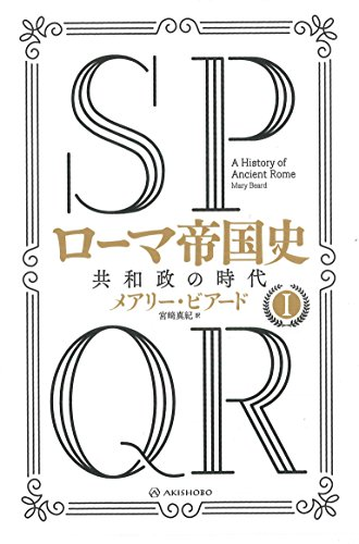 SPQR ローマ帝国史I――共和政の時代