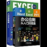 高效办公软件必备套装:Word Excel PPT办公应用从入门到精通+ EXCEL人力资源管理(套装共2册)