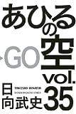 あひるの空(35) (講談社コミックス)