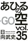 Ahiru No Sora [In Japanese] Vol.35