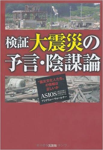 予言 オカルト 地震