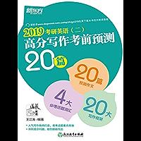 (2019)考研英语(二)高分写作考前预测20篇