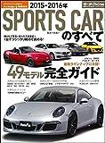 SPORTS CARのすべて 2015―2016年 (モーターファン別冊 統括シリーズ vol. 73)