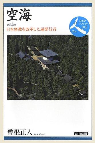 空海―日本密教を改革した遍歴行者 (日本史リブレット人)