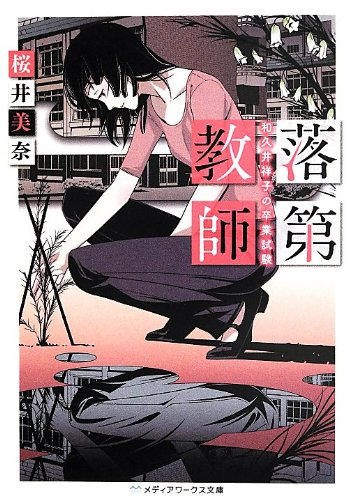 落第教師 和久井祥子の卒業試験 (メディアワークス文庫)