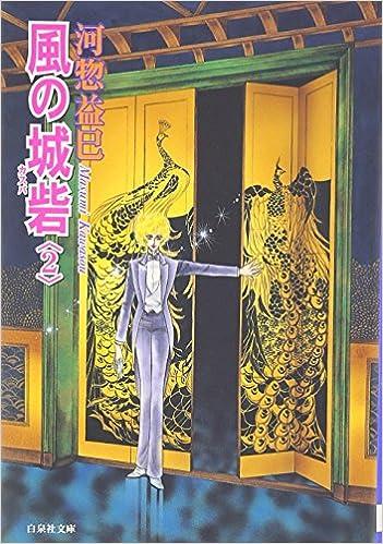 風の城砦(カスバ) (第2巻) (白泉...