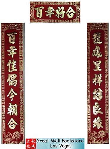 Chinese Wedding Scroll Set (3 scrolls) - Velvet with gold embossing - The two Wedding Couplet Peom Scrolls size: 8.0