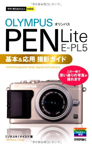 Simple mini Olympus PEN Lite E-PL5 basic and advanced shooting guide that you can use right now PDF