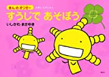(Picture book also oryzae gold Moyashimon) Let's play with numbers