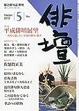 俳壇 2019年 05 月号 [雑誌]