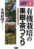 有機栽培の果樹・茶つくり―高品質安定生産の実際 (小祝政明の実践講座)