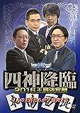 四神降臨2016王座決定戦 中巻 [DVD]