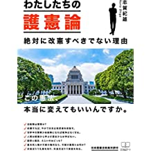 Our Constitutionality: Reasons that should not be amended (22nd CENTURY ART) (Japanese Edition)
