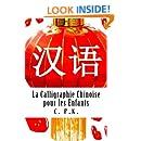 La Calligraphie Chinoise pour les Enfants (French Edition)