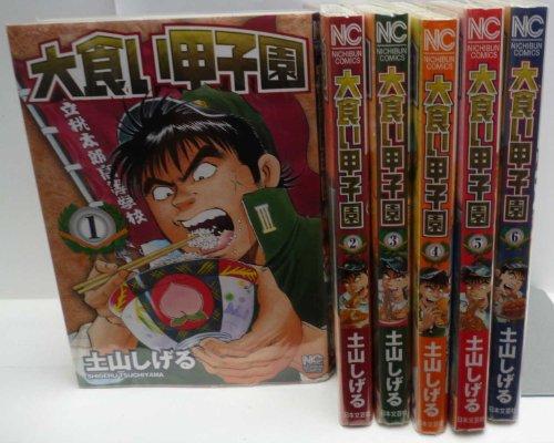 大食い甲子園 コミック 1-6巻セット (ニチブンコミックス)