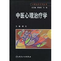 中醫心理治療學
