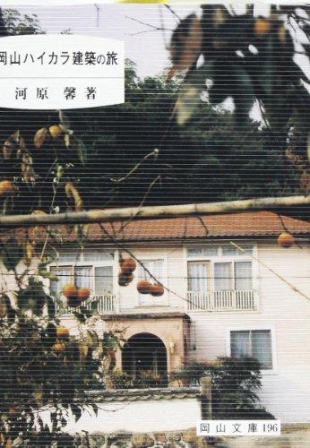 岡山ハイカラ建築の旅―近代建築 (岡山文庫 (196))