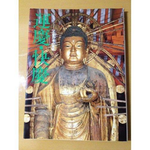 Art Treasures Shinpen Japan <13> Unkei-Kaikei (Shogakukan Gallery) (1991) ISBN: 4093751137 [Japanese Import]