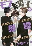 モブ系男子の憂鬱 (GUSH COMICS)