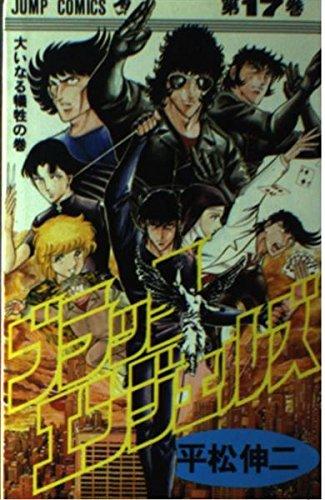 ブラック・エンジェルズ 17 (少年ジャンプコミックス)