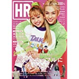 HR 2018年1月号 小さい表紙画像