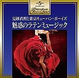 MIWAKU NO LATIN MUSIC(2CD)