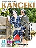 【旅芝居の専門誌】観劇から広がるエンターテイメントマガジン「カンゲキ」Vol.35