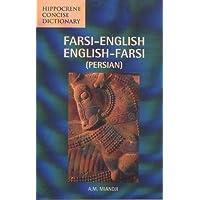 Farsi-English/English-Farsi (Persian) Concise Dictionary (Hippocrene Concise Dictionary)
