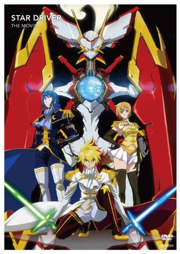 Animation - Star Driver The Movie (Theatrical Anime) [Japan DVD] ANSB-6899
