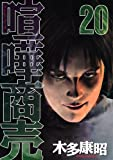 喧嘩商売(20) (ヤンマガKCスペシャル)
