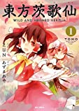 Toho Ibara Kasen - Wild and Horned Hermit Vol. 01 (Manga)[import] by Zun (2011-05-04)