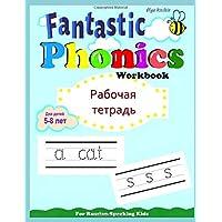 Fantastic Phonics Workbook Рабочая тетрадь Для детей 5-8 лет: For Russian-Speaking  Kids (Phonics for Russian Kids)