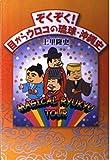 ぞくぞく!目からウロコの琉球・沖縄史―最新歴史コラム